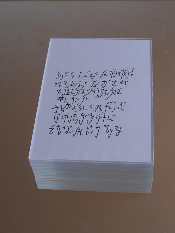 Work of Nobuko Hayashi 4